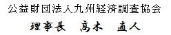 公益財団法人九州経済調査協会
