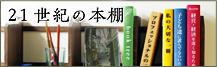 21世紀の本棚