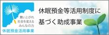 九州地域ソーシャルビジネス・コンソーシアム事務局