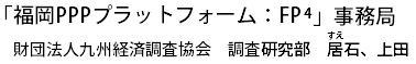 福岡PPPプラットフォームFP4事務局 調査研究部 居石、上田