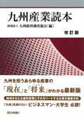 創立60周年記念出版「九州産業読本(改訂版)」