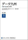 データ九州(非売品)最新版