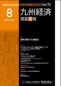 九州経済調査月報(非売品)最新版