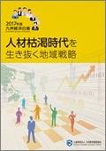 2017年 人材枯渇時代を生き抜く地域戦略