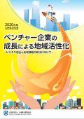 九州経済白書最新版
