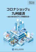 2021年 コロナショックと九州経済~成長の鍵を握るDXと分散型社会~