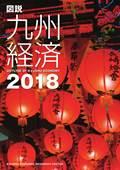 図説九州経済最新版