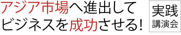 「アジア市場へ進出してビジネスを成功させる! 実践講演会